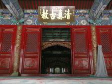 Main Hall Of Niujie Mosque
