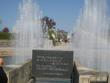 Nagasaki Fountain Of Peace