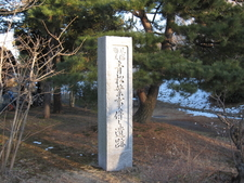 Monument In The Ninomaru
