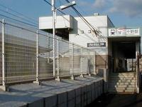 Nijikken Station