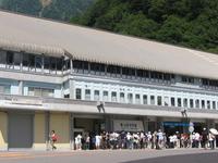 Ōgizawa Estação