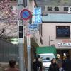 Okamoto Station