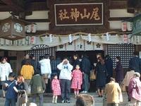Santuario de Oyama