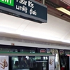 Pasir Ris MRT Station