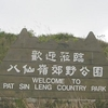 Pat Sin Leng Country Park Welcoming Sign