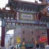 Phila China Arch