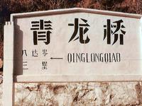 Qinglongqiao