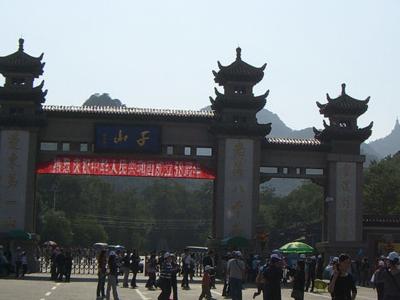 Qianshan National Park Entrance