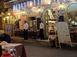 Restaurant Hermion Photos