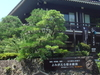The Ryozen Museum Of History