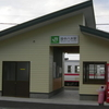 Rikuchū Yagi Station