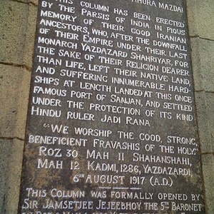 Sanjan Stambh