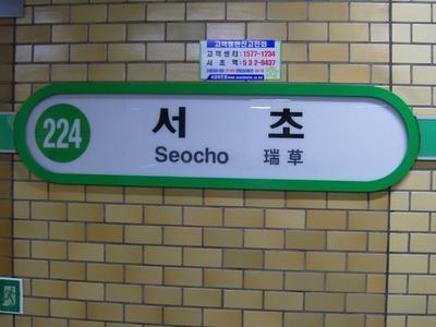 Seocho Station