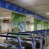 Seolleung Station Ticket Gate