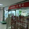 Seoul Yonsei Univ Post Office