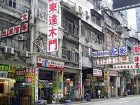 Nos. 600–626 Shanghai Street