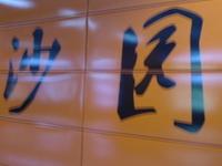 Shayuan Station
