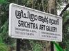 Sri Chithra Art Gallery