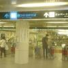 Nishi-Umeda Station Entrance