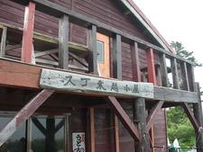 Sugonokkoshi Hut