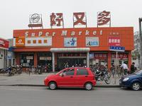 Minhang