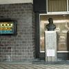 Japanese Sword Museum Entrance