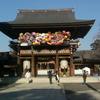 Main Gate Samukawa Shrine