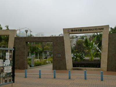 Sham Shui Po Park