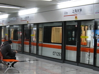 Universidad de Shanghai Station