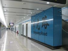 Shiguang Road Station