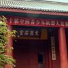 Shishi Middle School