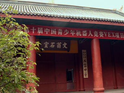Shishi Middle School