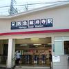 Sōjiji Station