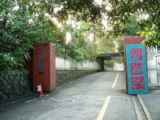 Entrance To Nakayama Campus