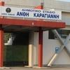 Anthi Karagianni Estadio