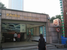 South Shaanxi Road Station Entrance