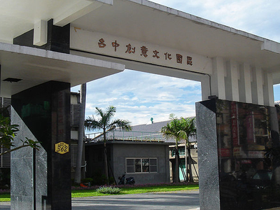 Taichung Creative And Cultural Park