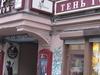 Ticket Office Of Na Liteinom Theatre