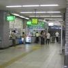 Teradachō Station Concourse