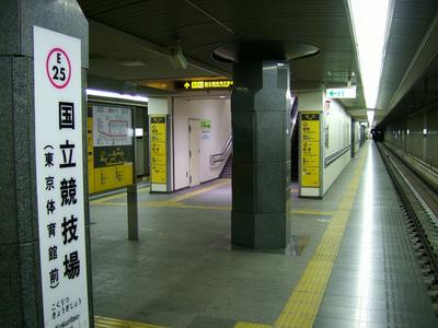 Kokuritsu-kyōgijō Station