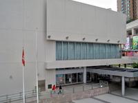 Tsuen Wan Ayuntamiento