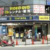 Tsutaya Ibaraki