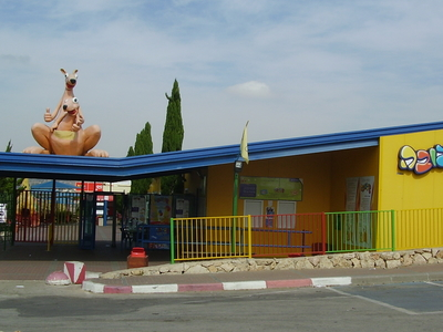 Tzuba Israel