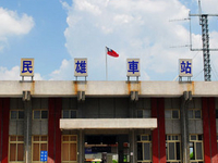 Minxiong Station