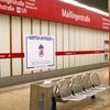 Maillingerstrabe Station
