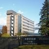 Universidad Utsunomiya