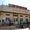 Wangan Airport