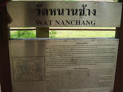 Wat Nanchang