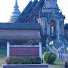 Wat Phra que Lampang Luang