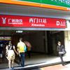 Ximenkou Station (Guangzhou)